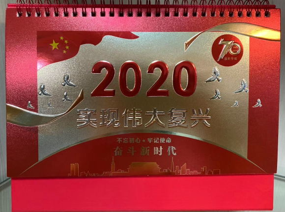 2020年台历定做-实现伟大复兴