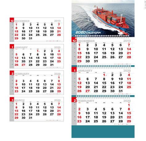 2020年航运挂历、海运台历定做