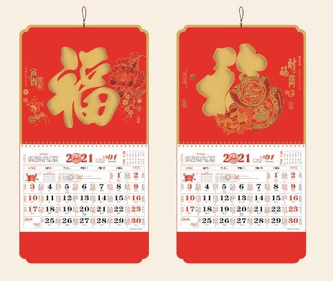 2021年福字�吊牌挂历定制/印广告-富贵迎春