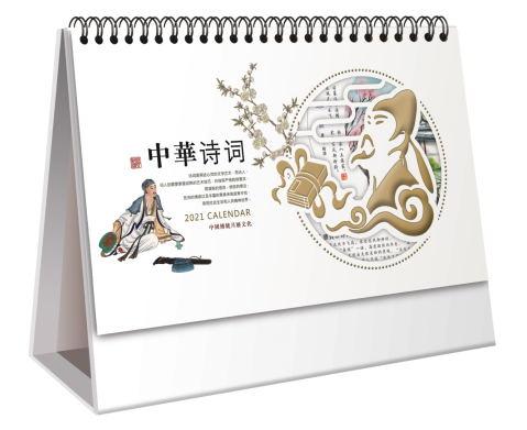 南阳台历(日历)定制-中华诗词