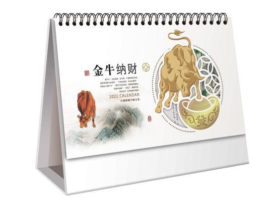 济宁台历定制-金牛纳财