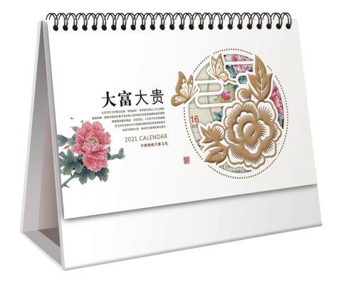 惠州台历(日历)定制-大富大贵