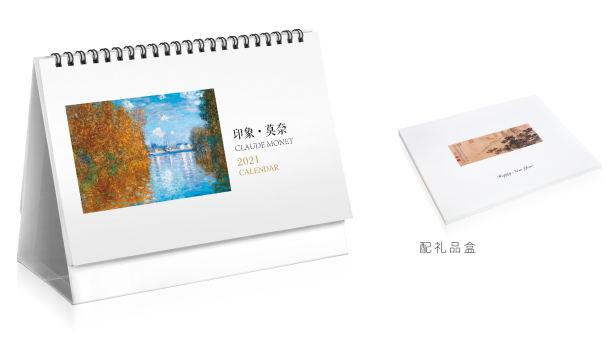 连云港台历(年历)定制-印象.莫奈