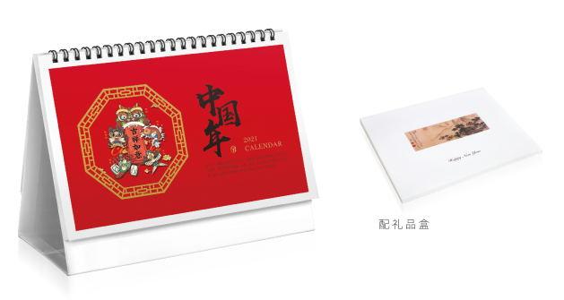 中山台历(年历)定制-中国年