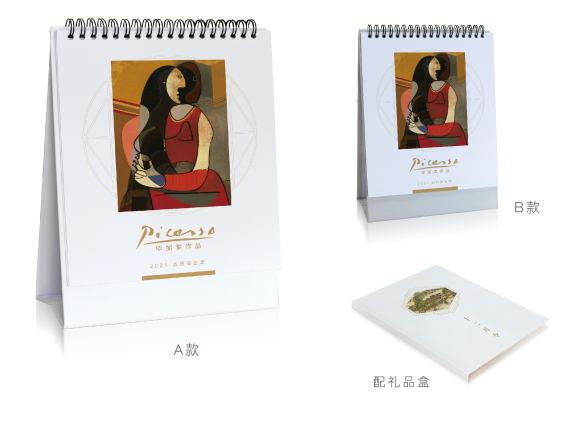 绵阳台历(日历)定制-毕加索