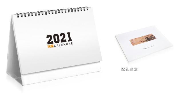 株州台历(日历)定制-祝福2021