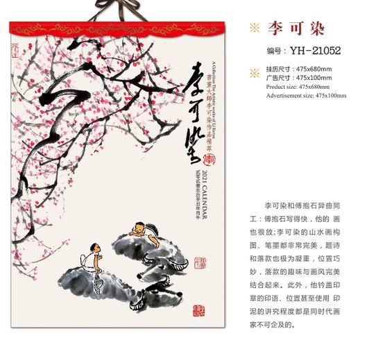 惠州挂历(日历)制作-李可染