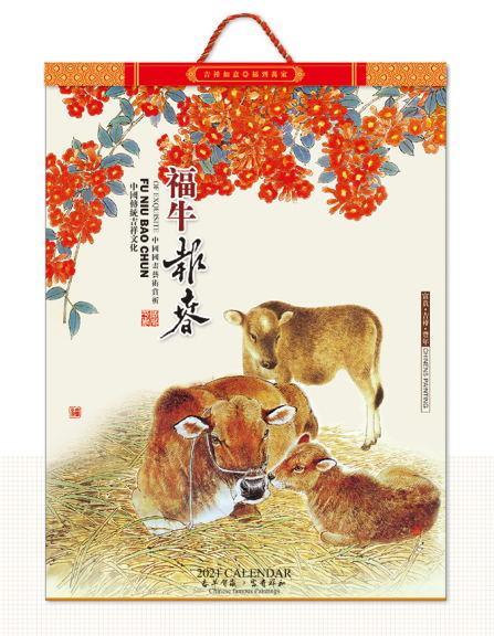 襄阳挂历(年历)制作印刷-福牛报春
