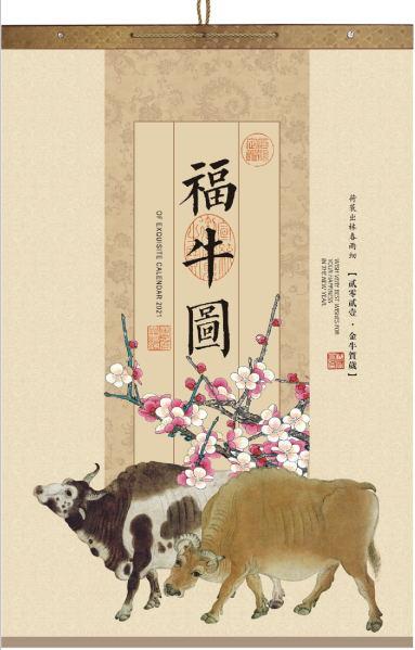 中山挂历(年历)定制批发-福牛图
