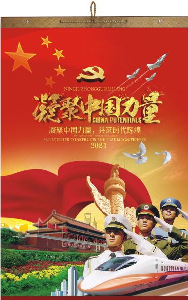 株州挂历(年历)制作批发-凝聚中国力量