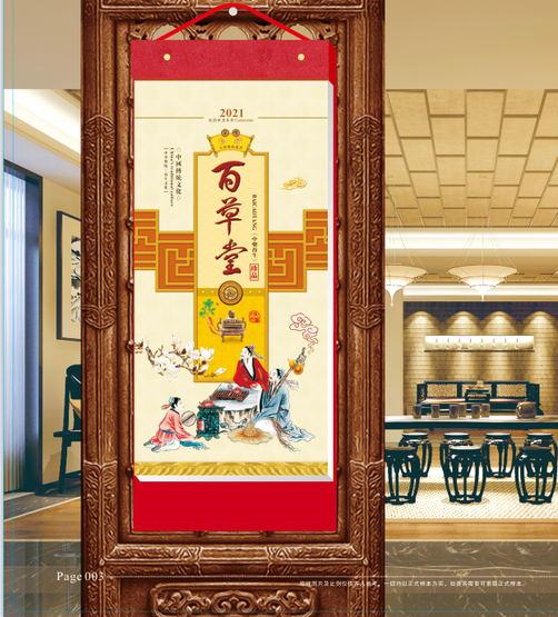 漳州撕历(挂历)批发-百草堂