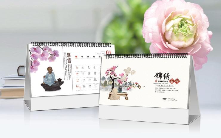 盐城台历定制批发-锦绣前程