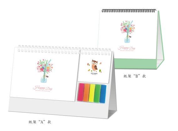 洛阳台历定制批发-快乐每天