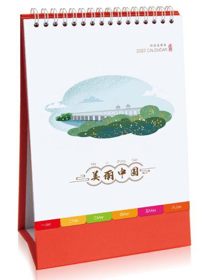 印刷台历-美丽中国