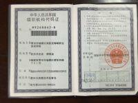 学校组织代码证