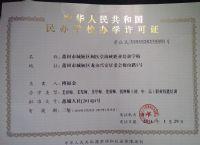 办学资质许可证