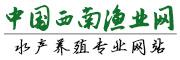 中國西南漁業網