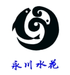 """""""永川水花""""商标图形说明"""