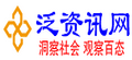 泛资讯网 探寻新闻背后的故事!