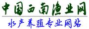 欢迎来到中国西南渔业网-永川水花网!
