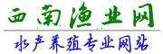 西南渔业网-永川水花网 水产养殖专业网站 欢迎您的光临!