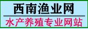 西南渔业网 西南水产网 丰祥渔业网 永川水花网 水产养殖专业网站为您服务!