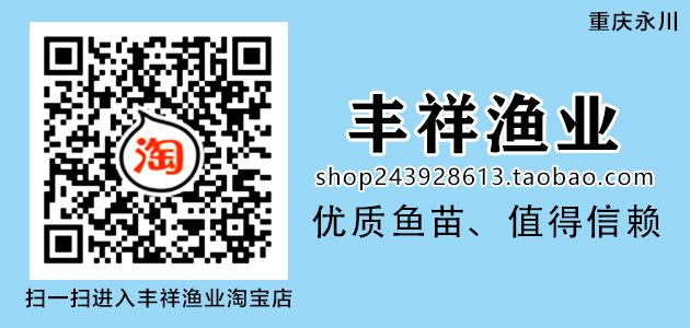 丰祥渔业淘宝店