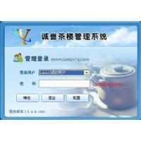 誠譽茶樓管理軟件