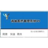 誠譽醫藥管理系統V5