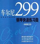 299练习曲