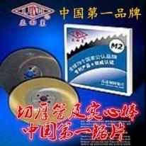 立田皇高速钢圆锯片 【M2】适合切一切料