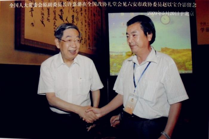 全国人大原副委员长委许嘉璐会见副会长赵以宝