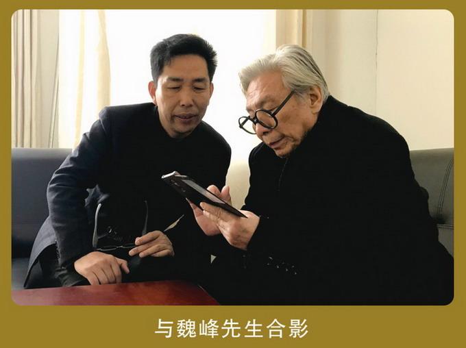 副秘书长张峰与中央文史研究馆书画院研究员魏峰