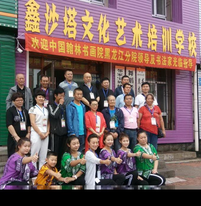 中国翰林书画院黑龙江省分院创作基地在哈尔滨市揭牌2015年