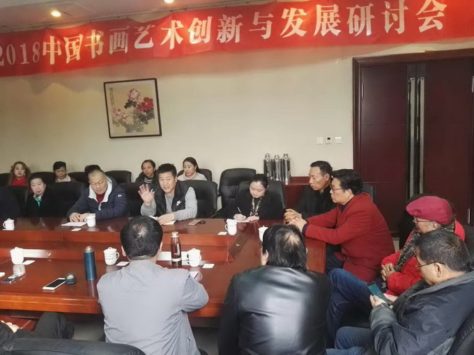 中国书画家艺术创新与发展研讨会  付小旗、何晓林主持