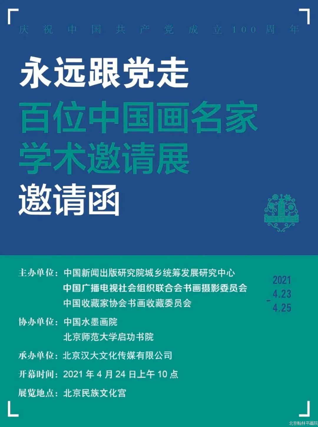 邀请函 | 永远跟党走-百位中国画名家学术邀请展