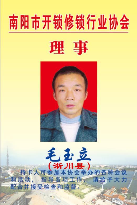 淅川县 毛玉立