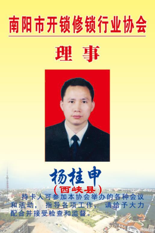 西峡县 杨桂申