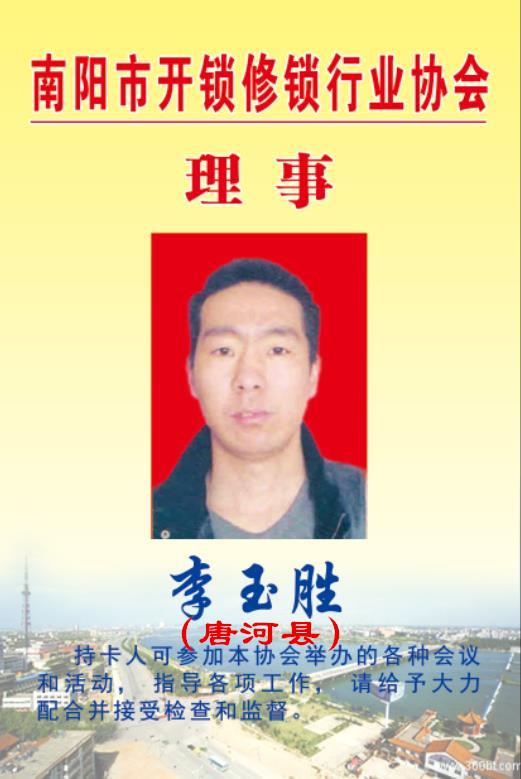唐河县 李玉胜