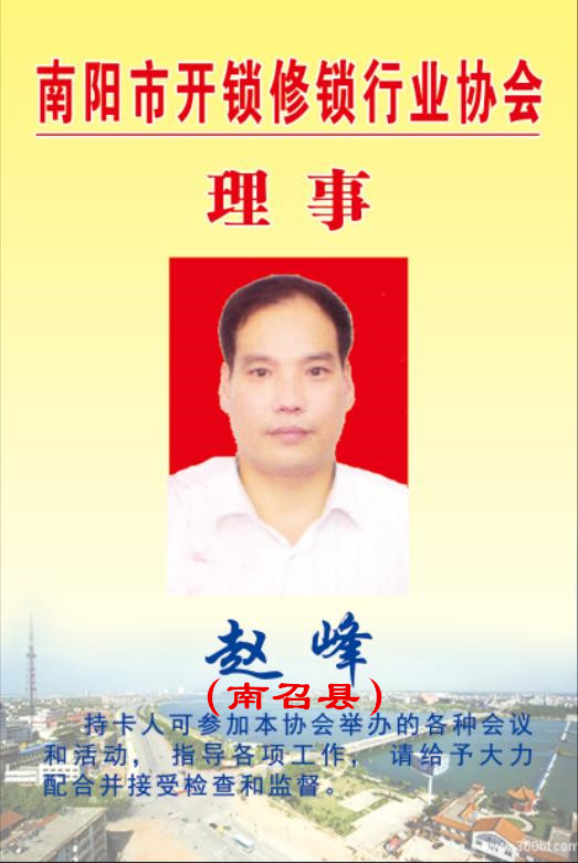 南召县 赵  峰