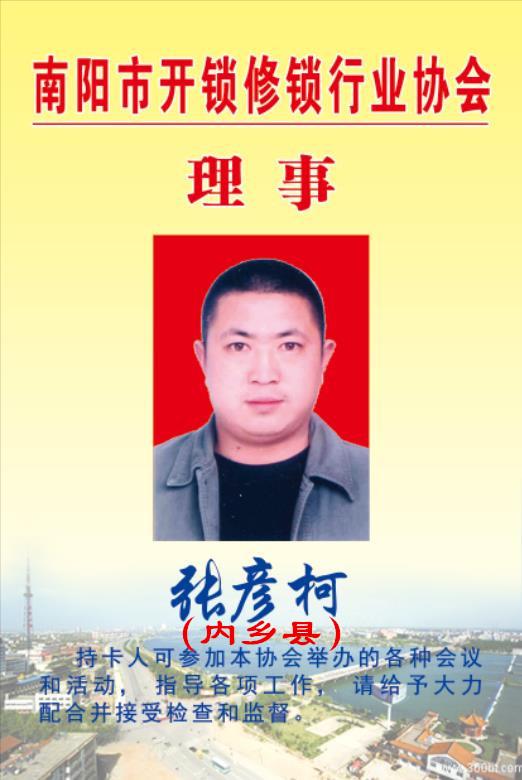 内乡县 张彦柯